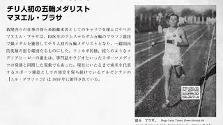 チリ人初の五輪メダリスト マヌエル・プラサ(スポーツの世界史36)