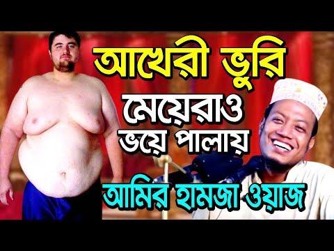 Bangla waz amir hamza waz 2019 – আমির হামজা নতুন ওয়াজ আখেরী ভুরি – islamic jalsa waz bangla 2019