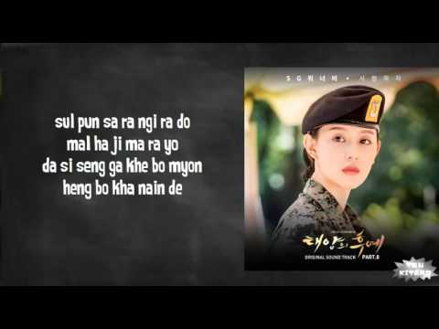 SG WANNABE - By My Side Lyrics (easy lyrics)