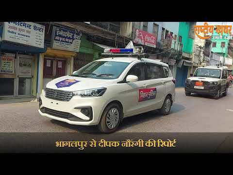 लॉकडाउन के दौरान ईद के मौके पर भागलपुर पुलिस सतर्क