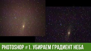 Photoshop #1. Как убрать градиент в фотошопе?(Как убрать градиент в фотошопе? Обработка астрофото в фотошопе. Убираем градиент неба. -------------------------------------..., 2016-12-08T13:58:08.000Z)