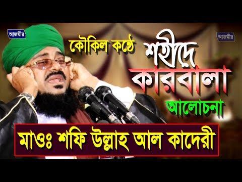 Bangla Waz | Mowlana Shafiullah Al Kaderi | Shahide Karbela | শহীদে কারবাল