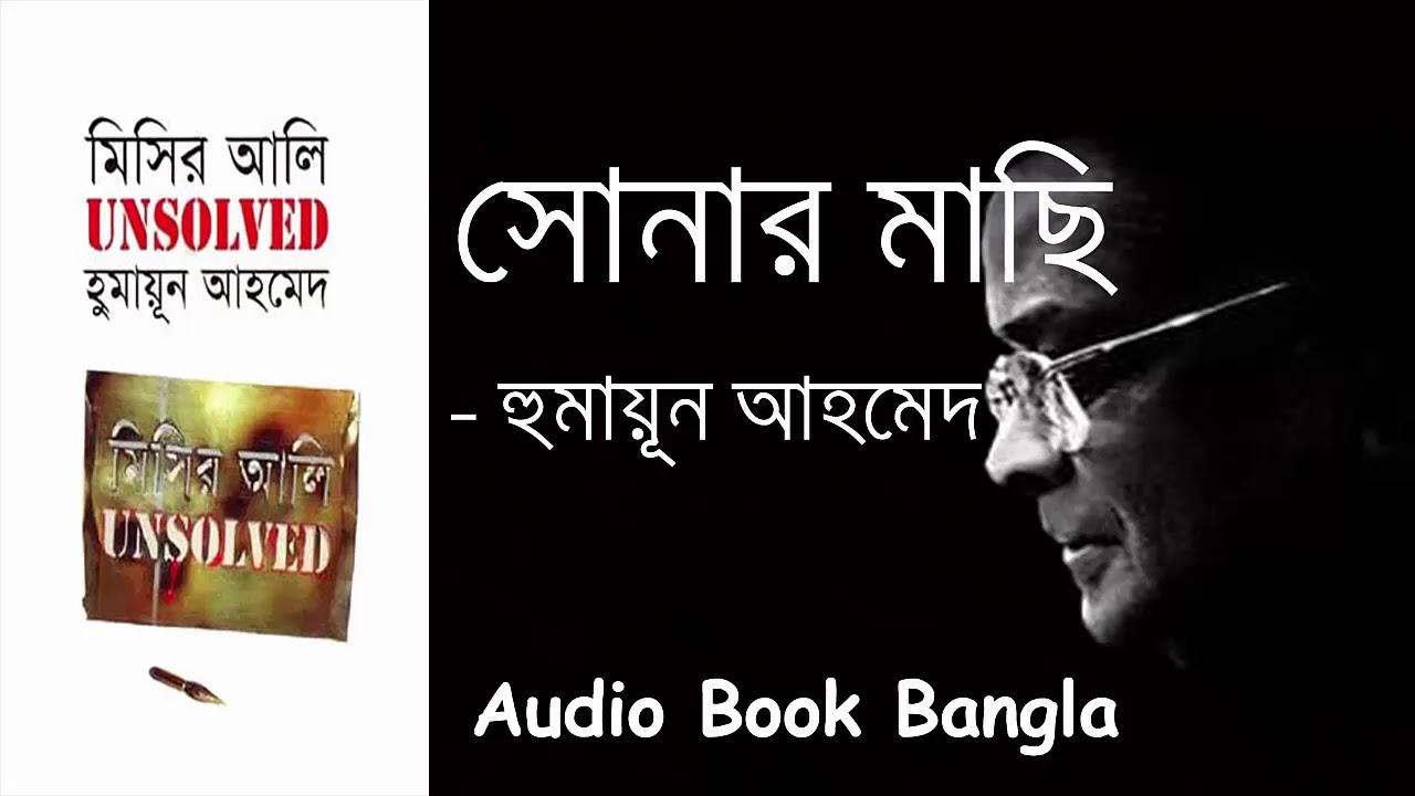 Bangla Photography Book