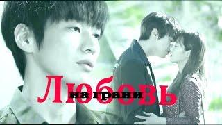 Видео к дораме Звёздная ночь Го Хо /The video for drama  Go ho's Starry Night