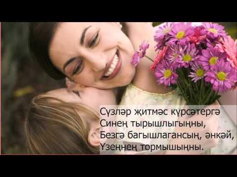 Әнилэр коненә шигырь / татарский стих посвященный маме