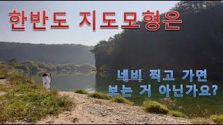 솔캠#4 자연이랑 캠핑장 / 영월 한반도 지도 모형 /…