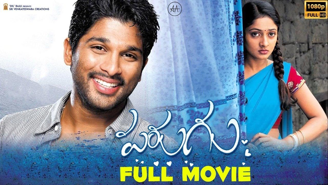 Parugu Telugu Full Movie HD | Allu Arjun, Sheela Kaur | Bommarillu Bhaskar | Mani Sharma | Dil Raju