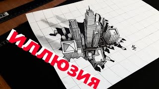 Как нарисовать 3D город. Оптическая иллюзия.(Это видео из рубрики