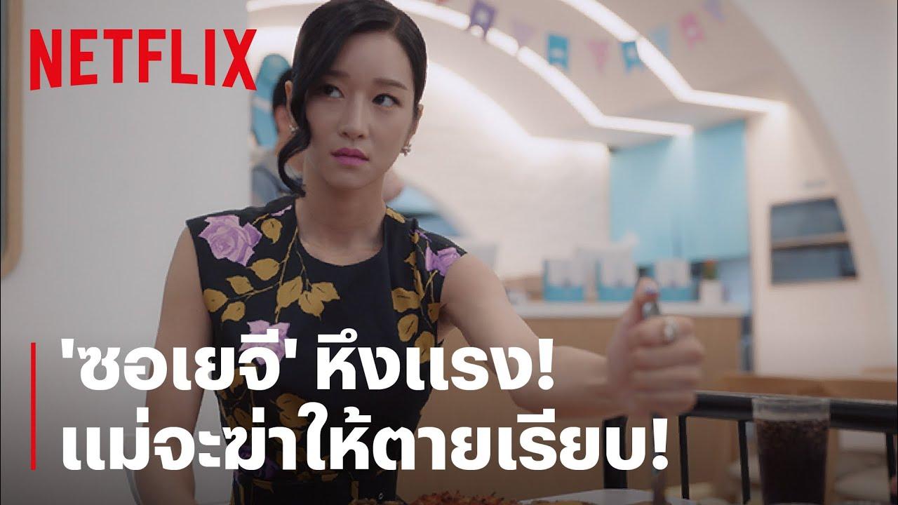 อย่าให้แม่หึง! 'ซอเยจี' ประกาศกร้าว จะฆ่าให้ตายเรียบ! | It's Okay to Not Be Okay | Netflix