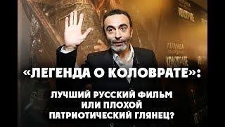 «Легенда о Коловрате»: лучший русский фильм или плохой патриотический глянец?