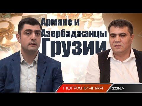 Карабах, сепаратисты и Гареджи - армяне и азербайджанцы Грузии Автор: Егор Куроптев Пограничная ZONA