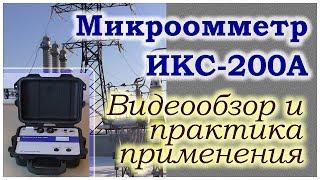 Микроометр ИКС 200А. Обзор и практика применения.