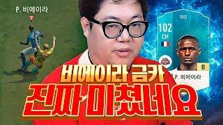 감스트 본캐 농협비에이라 금카영입!! 상대선수가 튕겨져 나감.. 몸싸움 개사기ㄷㄷㄷ 피파4