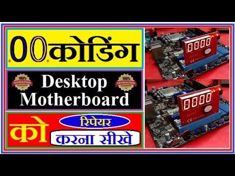 00 Error Code Motherboard Repair In Hindi || How To Repair Dead Desktop Motherboard