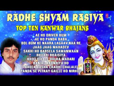 RADHE SHYAM RASIYA TOP TEN KANWAR BHAJANSAUDIO JUKEBOX