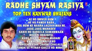 RADHE SHYAM RASIYA TOP TEN KANWAR BHAJANS  AUDIO JUKEBOX