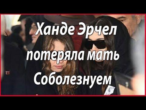 Ханде Эрчел потеряла мать. Соболезнуем. #звезды турецкого кино
