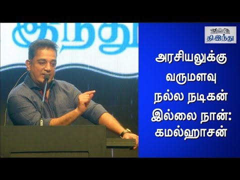 I am Not a Great Actor to Be in Politics:  Kamalhaasan Answers | Tamil The Hindu | Yaadhum Thamizhe