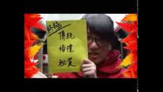 Publication Date: 2013-11-04 | Video Title: 我們結婚了