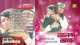 Ananda Asru-আনন্দ অশ্রু   Audio Jukebox   Full Movie Songs