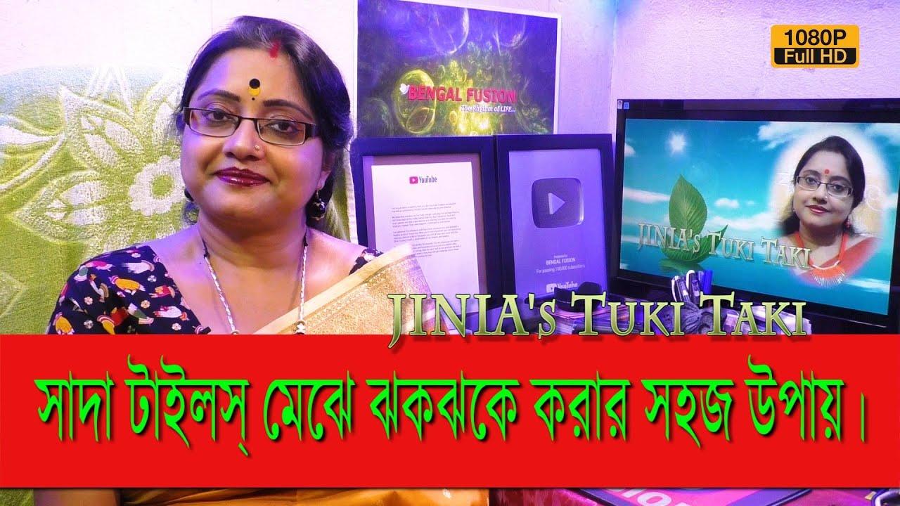 JINIA's Tuki Taki # 480 | সাদা টাইলস্ বা মেঝে চটজলদি ঝকঝকে করার সহজ উপায়। | 2 min. Solution