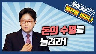 """""""돈의 수명을 늘려라!"""" ㅣ김경록 미래에셋은퇴연구소장"""