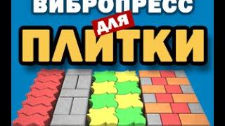 Вибропресс для тротуарной плитки Полтава, Украина(, 2014-06-10T11:41:30.000Z)