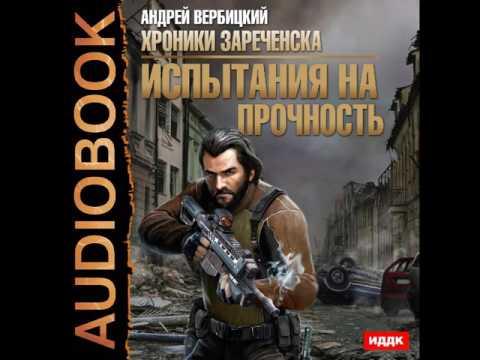 2001205 Glava 01 Аудиокнига. Вербицкий Андрей Хроники Зареченска. Книга 2. Испытания на прочность