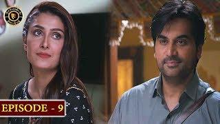 Meray Paas Tum Ho Episode 9 | Ayeza Khan | Humayun Saeed | Top Pakistani Drama
