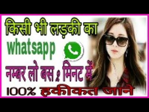 Kisi bhi ladki ka whatsapp number pata kare aasani se 100% sahi