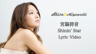 宮脇詩音 - Shinin' Star