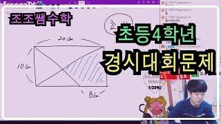 (수학경시대회문제) 초등4학년! 수학 경시대회문제입니다…