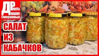 Салат из кабачков, заготовки на зиму!!!