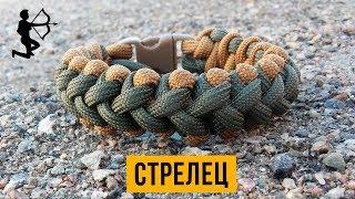 Браслет из паракорда Стрелец / Sagittarius Paracord Bracelet