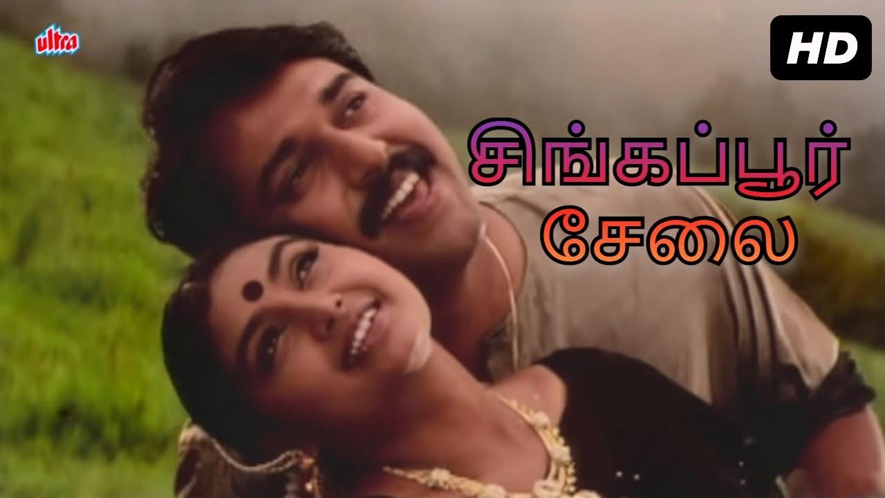 Kalki | சிங்கப்பூர் சேலை | Singapore Seela | Tamil HD Video Song | Geeta, Prakash Raj