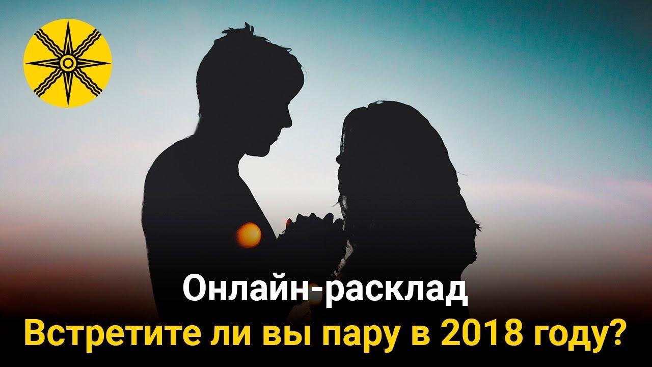 знакомства в 2018 году