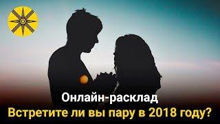 В парой 2018 году знакомство с