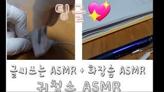 귀청소 ASMR  I   글씨쓰는 ASMR  I  화장…