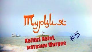 Турция 2018. Kolibri Hotel обзор. Магазин Migros #5