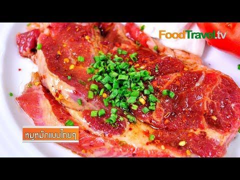หมูหมักแบบไทยๆ Thai Homemade Marinated Pork