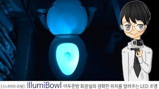IllumiBowl 어두운밤 화장실의 정확한 위치를 알…