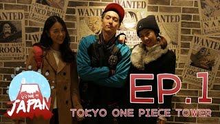ii ne JAPAN : EP.1 บุกอาณาจักรโจรสลัด !! TOKYO ONE PIECE TOWER