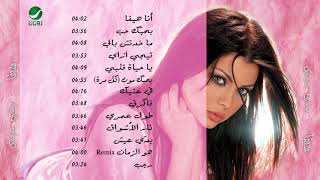 Haifa Wahbe...Ya Hayat Albe | هيفاء وهبي...يا حياة قلبي