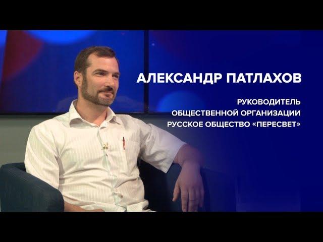 Национальный аспект.Александр Патлахов