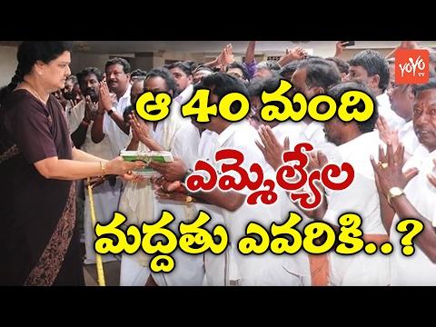 ఆ 40మంది ఎమ్మెల్యేల మద్ధతు ఎవరికి? To Sasikala? Or Panneerselvam? TN CM Row | YOYO TV Channel