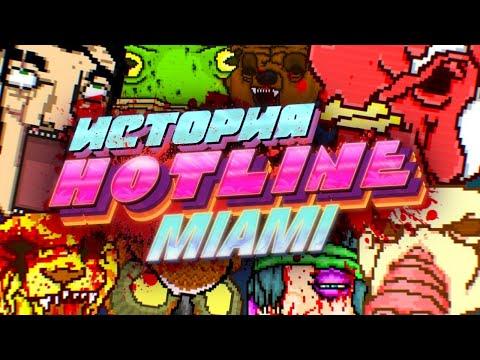 Hotline Miami История ультранасилия