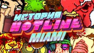 Hotline Miami: История ультранасилия