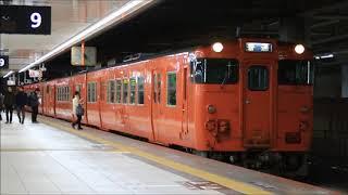 JR西日本 芸備線 普通列車 1868D キハ47 国鉄色@芸備線・広島駅