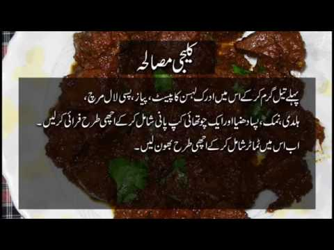 Kaleji Recipe By Chef Zakir Liver Masala In Urdu Pakistani ...