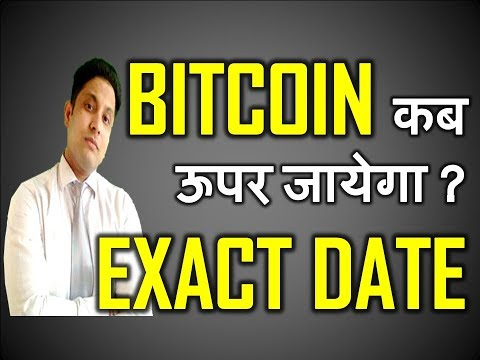 Bitcoin Price कब ऊपर जायेगा ? जानिए, सही Exact Date to buy और Bitcoin price by end of 2018